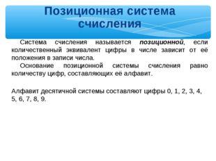 Система счисления называется позиционной, если количественный эквивалент цифр