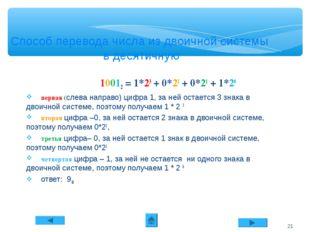 Способ перевода числа из двоичной системы в десятичную 10012 = 1*23 + 0*22 +