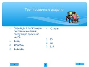 Тренировочные задания Переведи в десятичную системы счисления следующие двоич