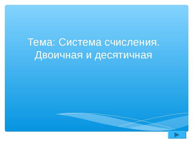 """Тема: Система счисления. Двоичная и десятичная МОУ """"Ярополецкая СОШ"""" Болотова..."""