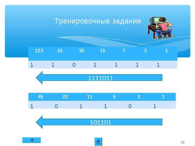 Тренировочные задания 101101 * Способ перевода числа из десятичной системы в...