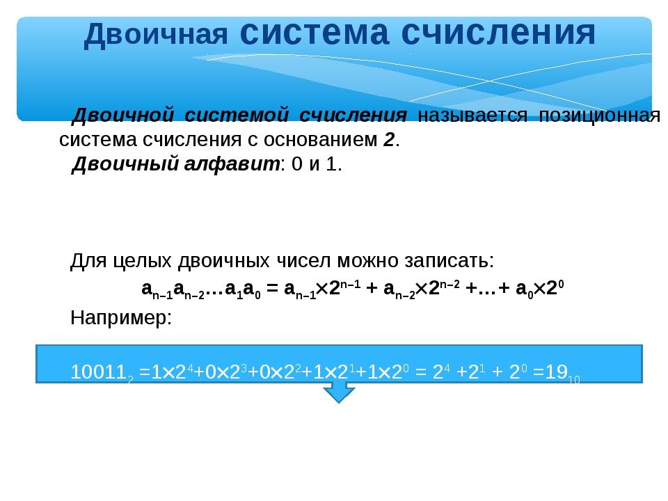 Двоичная система счисления Двоичной системой счисления называется позиционная...