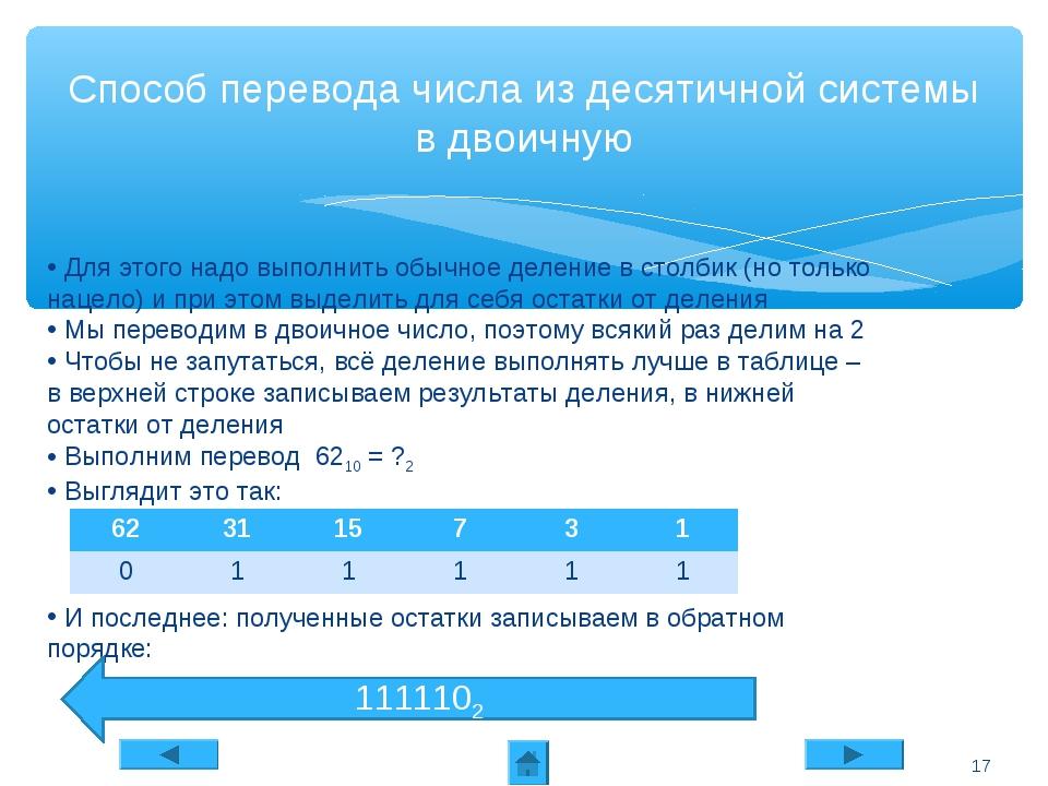 Способ перевода числа из десятичной системы в двоичную Для этого надо выполни...