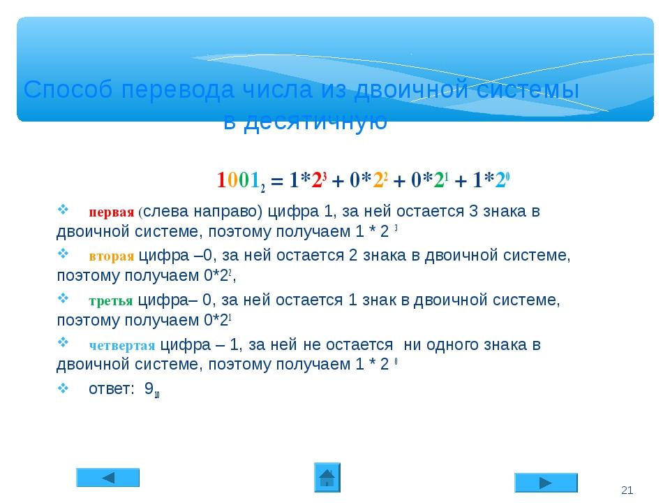 Способ перевода числа из двоичной системы в десятичную 10012 = 1*23 + 0*22 +...