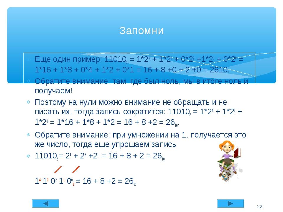 Еще один пример: 110102 = 1*24 + 1*23 + 0*22 +1*21 + 0*20 = 1*16 + 1*8 + 0*4...