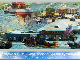 Кустодиев Б. М. Зима. Масленичное гулянье. 1919