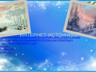 ИНТЕРНЕТ-ИСТОЧНИКИ http://img-fotki.yandex.ru/get/6416/47407354.83b/0_fdb2e_f