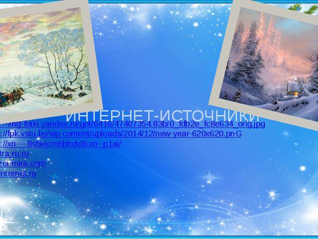 ИНТЕРНЕТ-ИСТОЧНИКИ http://img-fotki.yandex.ru/get/6416/47407354.83b/0_fdb2e_f...
