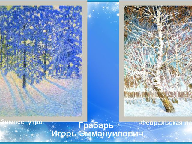 Грабарь Игорь Эммануилович Зима Февральская лазурь Зимнее утро