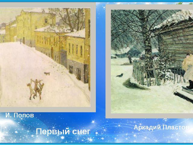Первый снег Аркадий Пластов И. Попов