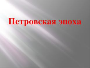 Петровская эпоха