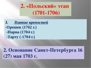 2. «Польский» этап (1701-1706) Взятие крепостей -Орешек (1702 г.) -Нарва (170