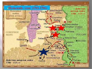 «Польский» этап (1701-1706)