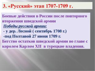 3. «Русский» этап 1707-1709 г. Боевые действия в России после повторного втор