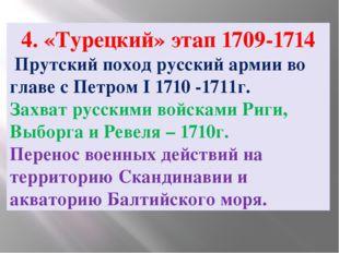 4. «Турецкий» этап 1709-1714 Прутский поход русский армии во главе с Петром I