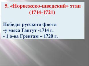5. «Норвежско-шведский» этап (1714-1721) Победы русского флота -у мыса Гангут