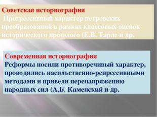 Советская историография Прогрессивный характер петровских преобразований в ра