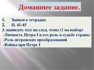 Домашнее задание. Записи в тетрадях П. 41-45 3. написать эссе на след. темы (