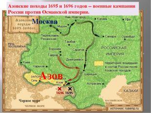 В 1695 г. Петр предпринял поход против Турции, направленный на крепость Азов,
