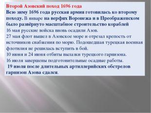 Второй Азовский поход 1696 года Всю зиму 1696 года русская армия готовилась к