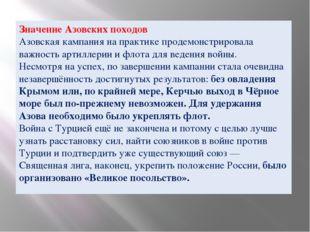 Значение Азовских походов Азовская кампания на практике продемонстрировала ва