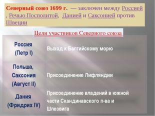Северный союз1699 г. — заключен междуРоссией,Речью Посполитой, Даниейи