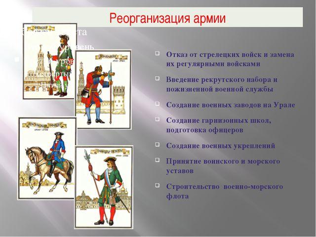 Реорганизация армии Отказ от стрелецких войск и замена их регулярными войскам...
