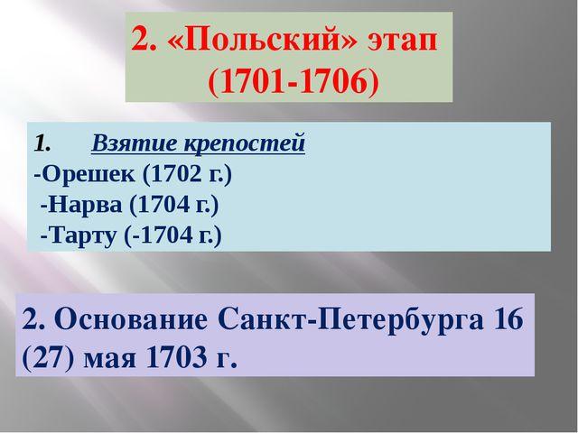 2. «Польский» этап (1701-1706) Взятие крепостей -Орешек (1702 г.) -Нарва (170...