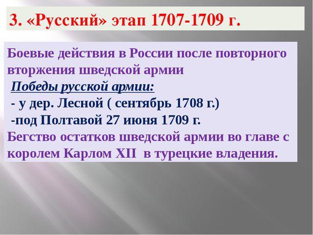 3. «Русский» этап 1707-1709 г. Боевые действия в России после повторного втор...