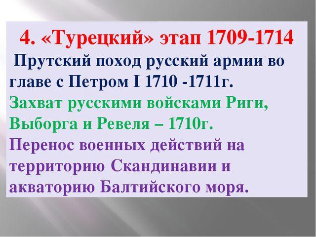 4. «Турецкий» этап 1709-1714 Прутский поход русский армии во главе с Петром I...