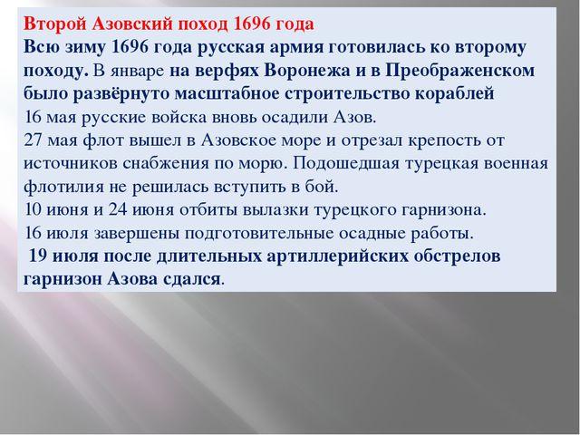 Второй Азовский поход 1696 года Всю зиму 1696 года русская армия готовилась к...