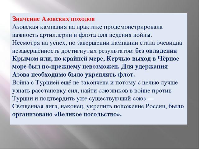 Значение Азовских походов Азовская кампания на практике продемонстрировала ва...