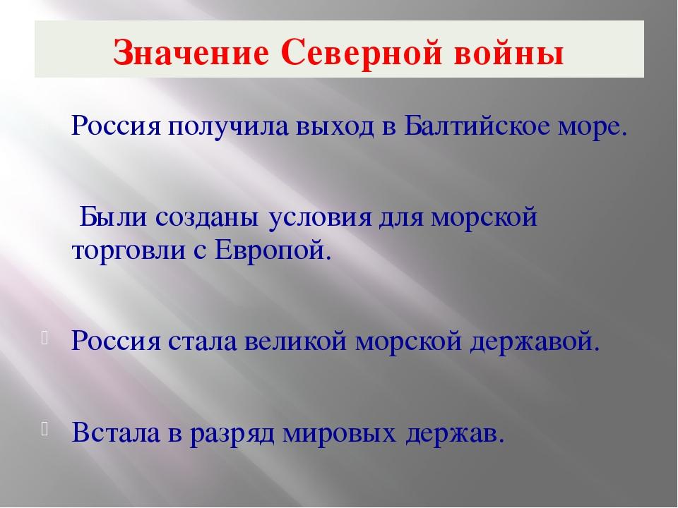 Значение Северной войны Россия получила выход в Балтийское море. Были созданы...