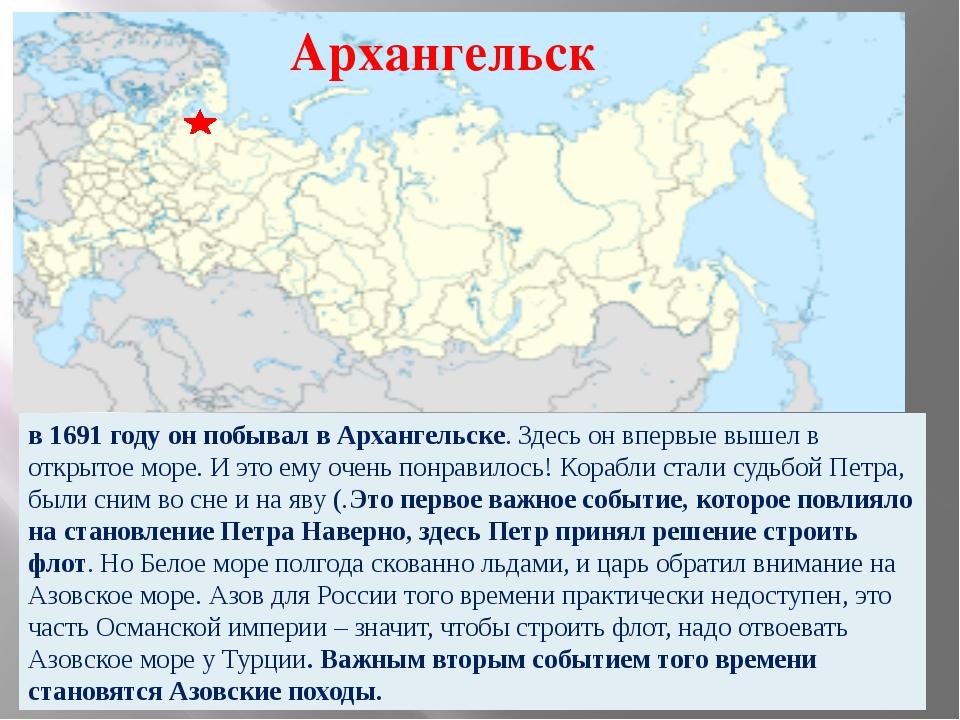Архангельск в 1691 году он побывал в Архангельске. Здесь он впервые вышел в...