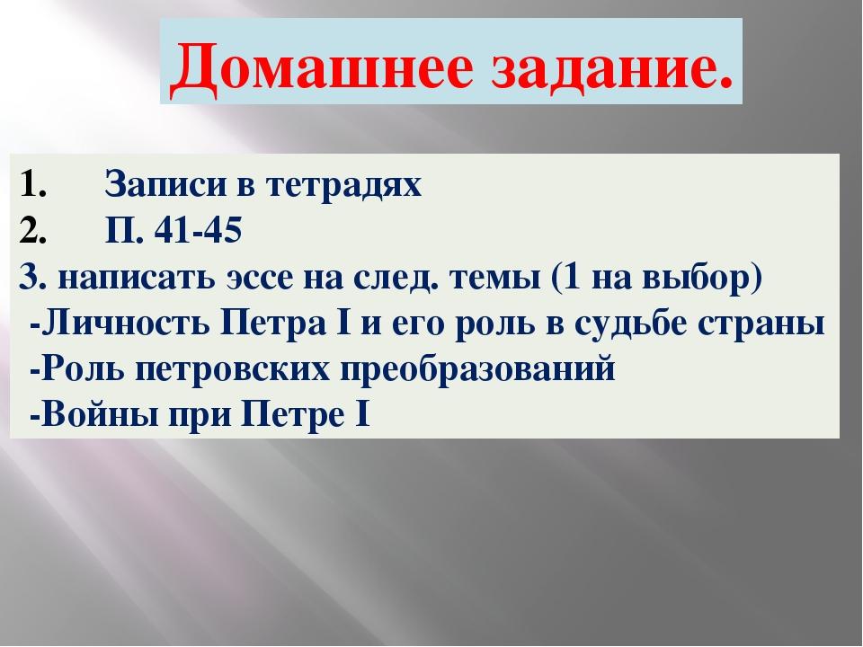 Домашнее задание. Записи в тетрадях П. 41-45 3. написать эссе на след. темы (...