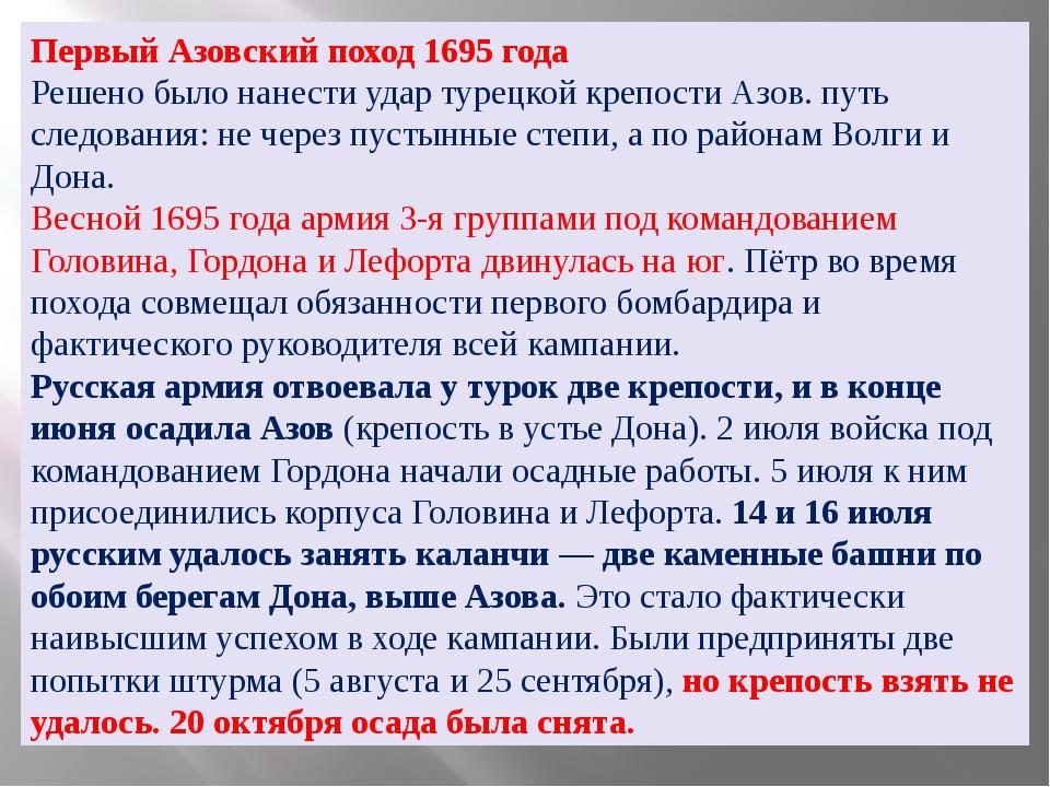 Первый Азовский поход 1695 года Решено было нанести удар турецкой крепости Аз...