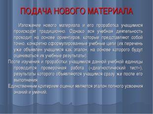 ПОДАЧА НОВОГО МАТЕРИАЛА Изложение нового материала и его проработка учащимися
