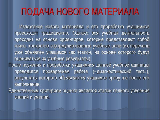 ПОДАЧА НОВОГО МАТЕРИАЛА Изложение нового материала и его проработка учащимися...