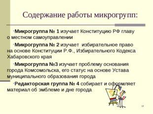 * Содержание работы микрогрупп: Микрогруппа № 1 изучает Конституцию РФ главу
