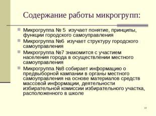 * Содержание работы микрогрупп: Микрогруппа № 5 изучает понятие, принципы, фу