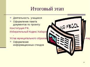 * Итоговый этап Деятельность учащихся Оформление пакета документов по проекту