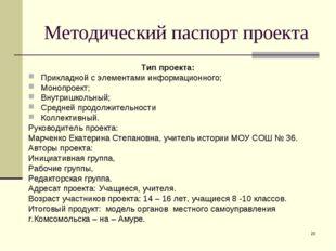 * Методический паспорт проекта Тип проекта: Прикладной с элементами информаци