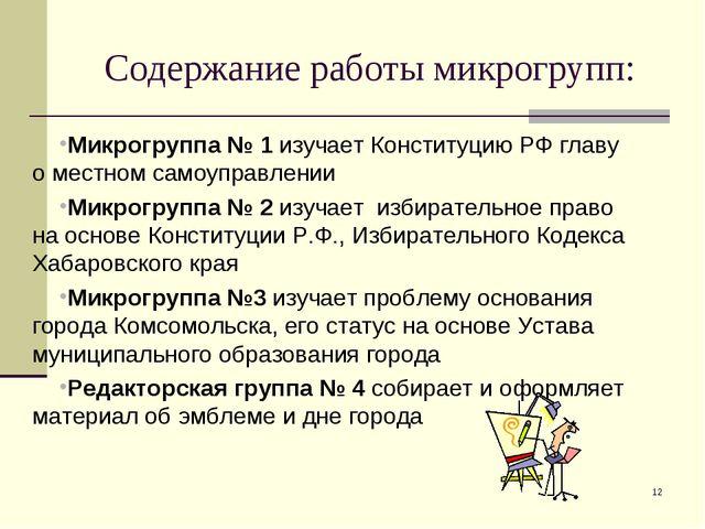 * Содержание работы микрогрупп: Микрогруппа № 1 изучает Конституцию РФ главу...