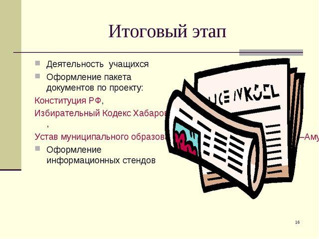* Итоговый этап Деятельность учащихся Оформление пакета документов по проекту...
