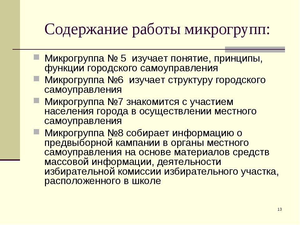 * Содержание работы микрогрупп: Микрогруппа № 5 изучает понятие, принципы, фу...