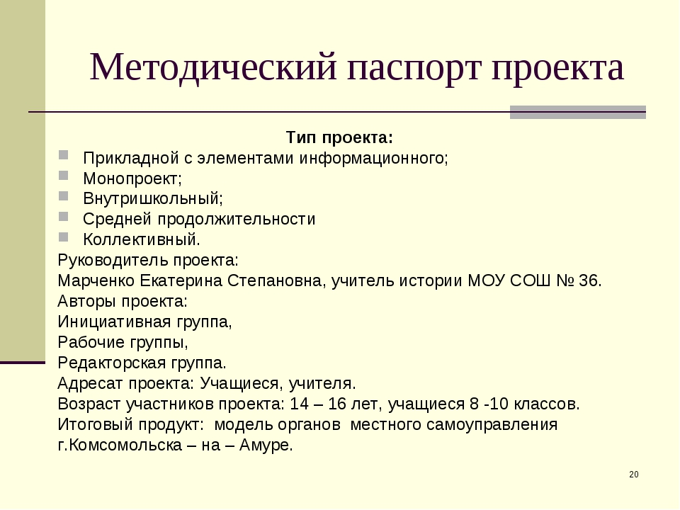 * Методический паспорт проекта Тип проекта: Прикладной с элементами информаци...