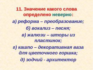 11. Значение какого слова определено неверно: а) реформа – преобразование;