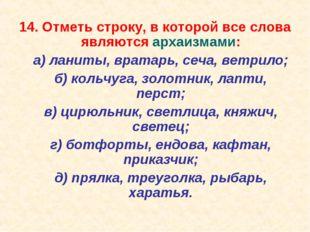 14. Отметь строку, в которой все слова являются архаизмами: а) ланиты, врата