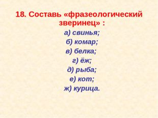 18. Составь «фразеологический зверинец» : а) свинья; б) комар; в) белка;