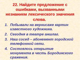 22. Найдите предложение с ошибками, вызванными незнанием лексического значени